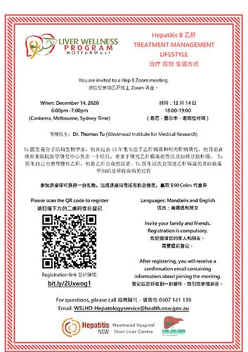 HotterWest Zoom invitation_Chinese + QR code dec 14 2020